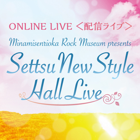 南千里丘 Rock Museum presents Settsu New Style Hall Live